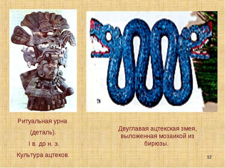 * Ритуальная урна (деталь). I в. до н. э. Культура ацтеков. Двуглавая ацтекск...