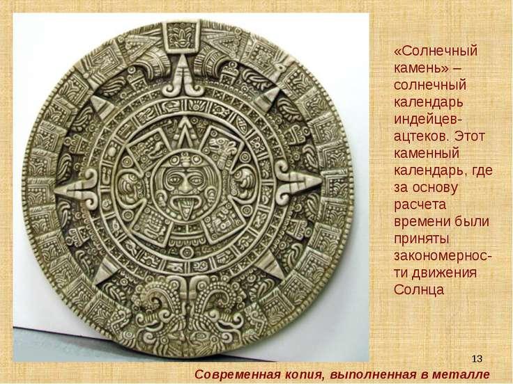 * «Солнечный камень» –солнечный календарь индейцев-ацтеков. Этот каменный кал...