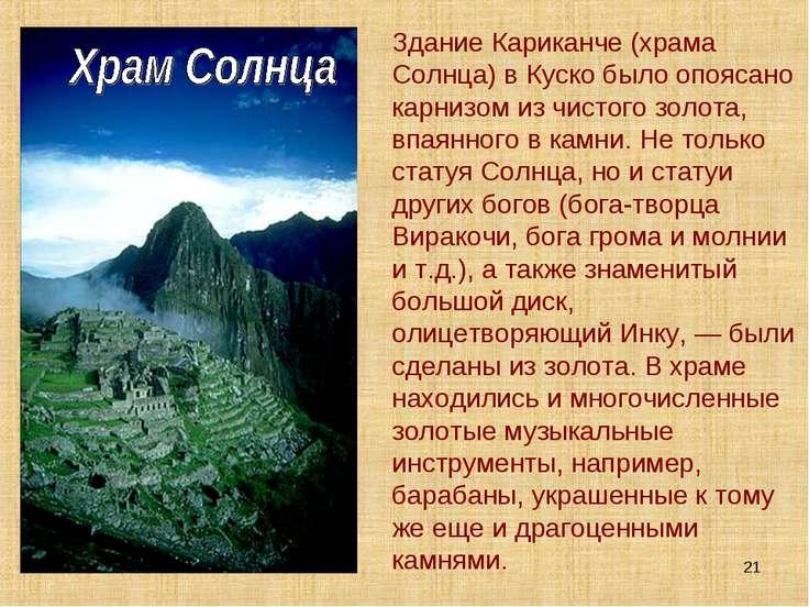 * Здание Кариканче (храма Солнца) в Куско было опоясано карнизом из чистого з...