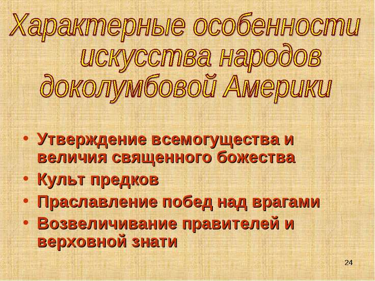 * Утверждение всемогущества и величия священного божества Культ предков Прасл...