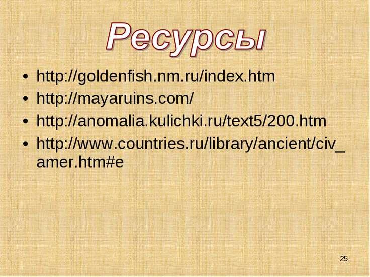 http://goldenfish.nm.ru/index.htm http://mayaruins.com/ http://anomalia.kulic...