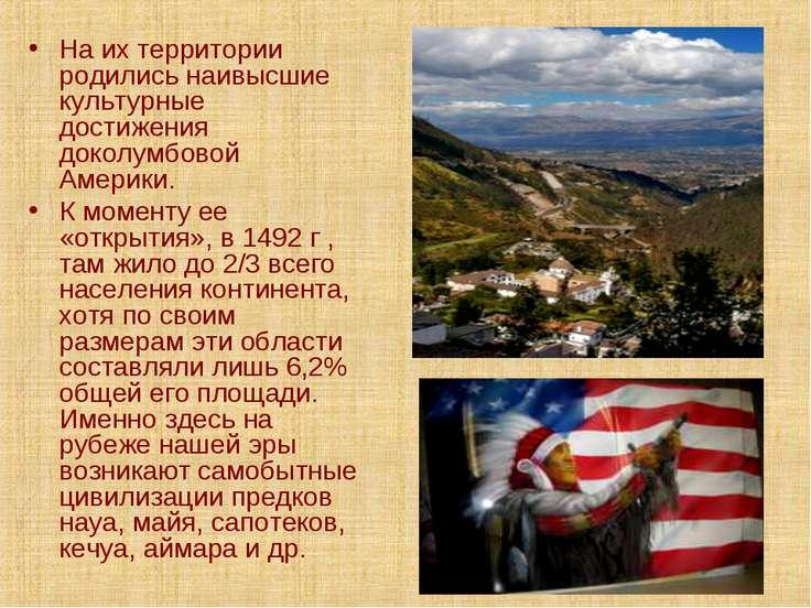* На их территории родились наивысшие культурные достижения доколумбовой Амер...