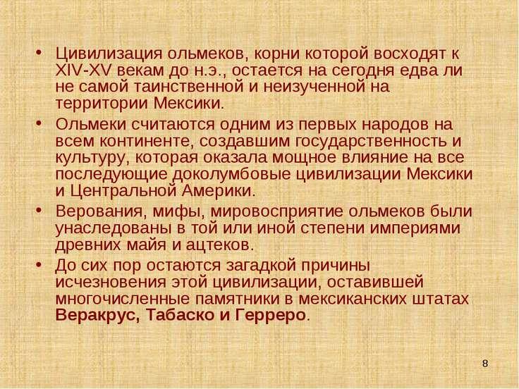 * Цивилизация ольмеков, корни которой восходят к XIV-XV векам до н.э., остает...