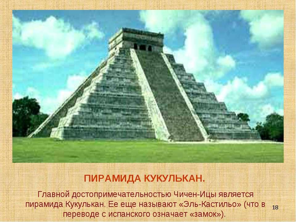 * ПИРАМИДА КУКУЛЬКАН. Главной достопримечательностью Чичен-Ицы является пирам...