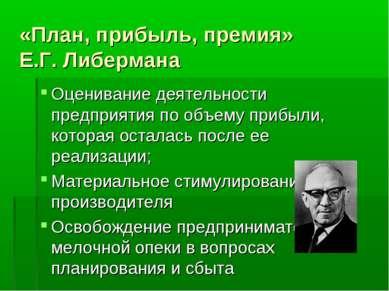 «План, прибыль, премия» Е.Г. Либермана Оценивание деятельности предприятия по...