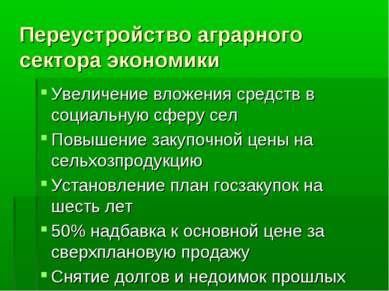 Переустройство аграрного сектора экономики Увеличение вложения средств в соци...