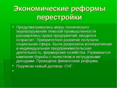 Экономические реформы перестройки Предусматривались меры технического перевоо...