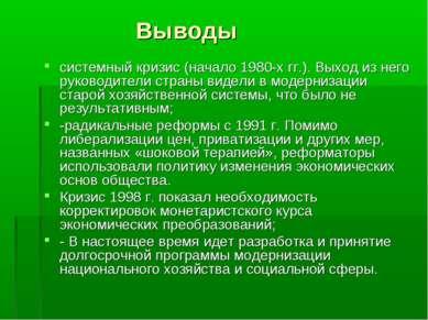 Выводы системный кризис (начало 1980-х гг.). Выход из него руководители стран...