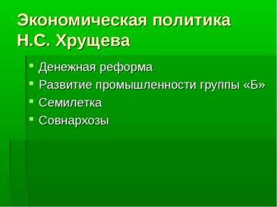 Экономическая политика Н.С. Хрущева Денежная реформа Развитие промышленности ...