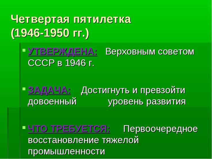 Четвертая пятилетка (1946-1950 гг.) УТВЕРЖДЕНА: Верховным советом СССР в 1946...