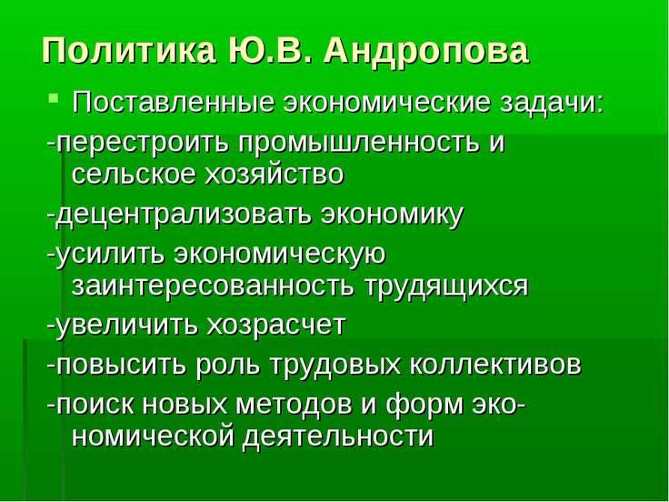 Политика Ю.В. Андропова Поставленные экономические задачи: -перестроить промы...