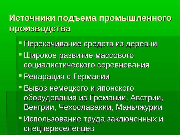 Источники подъема промышленного производства Перекачивание средств из деревни...