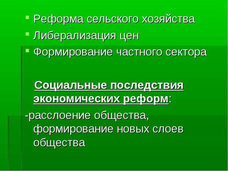 Реформа сельского хозяйства Либерализация цен Формирование частного сектора С...