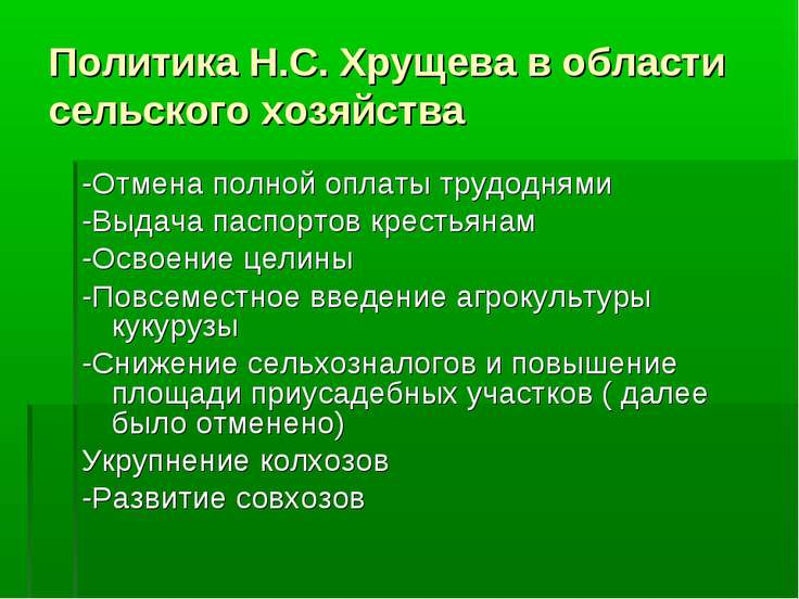 Политика Н.С. Хрущева в области сельского хозяйства -Отмена полной оплаты тру...