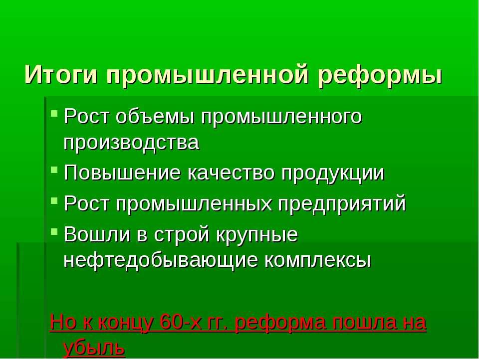 Итоги промышленной реформы Рост объемы промышленного производства Повышение к...