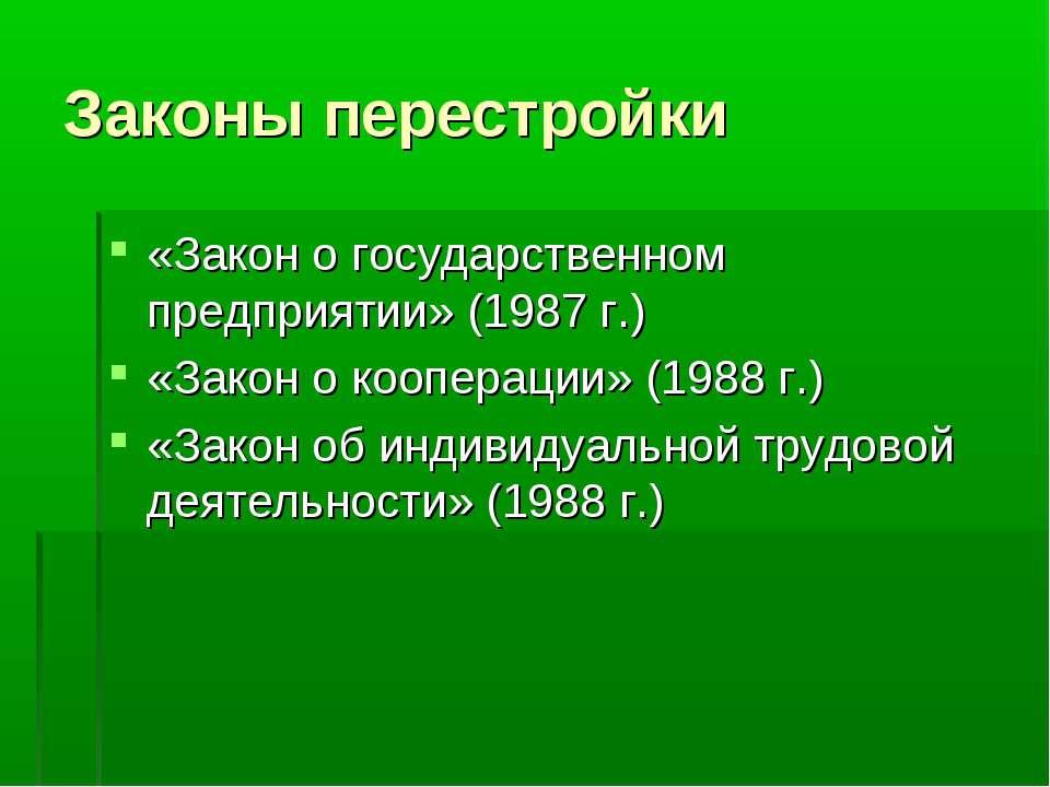 Законы перестройки «Закон о государственном предприятии» (1987 г.) «Закон о к...