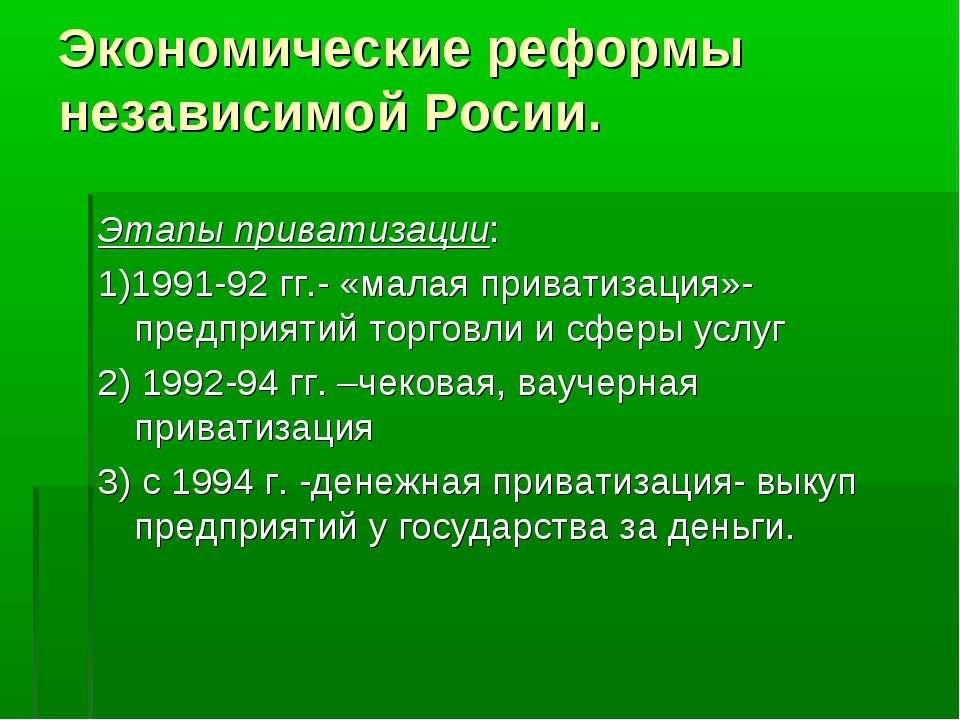 Экономические реформы независимой Росии. Этапы приватизации: 1)1991-92 гг.- «...