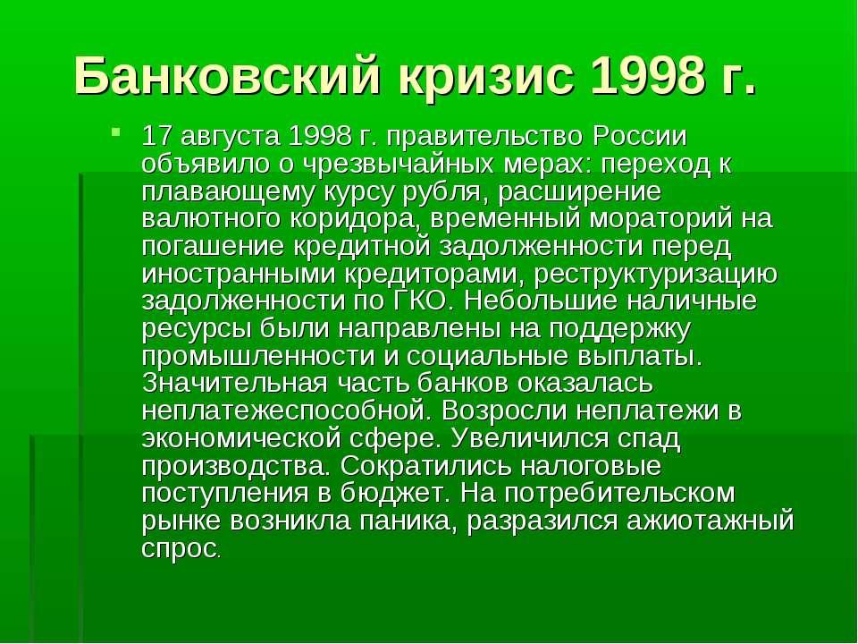 Банковский кризис 1998 г. 17 августа 1998 г. правительство России объявило о ...