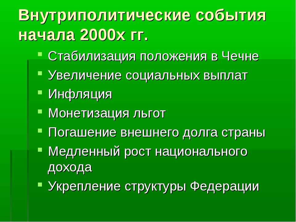 Внутриполитические события начала 2000х гг. Стабилизация положения в Чечне Ув...