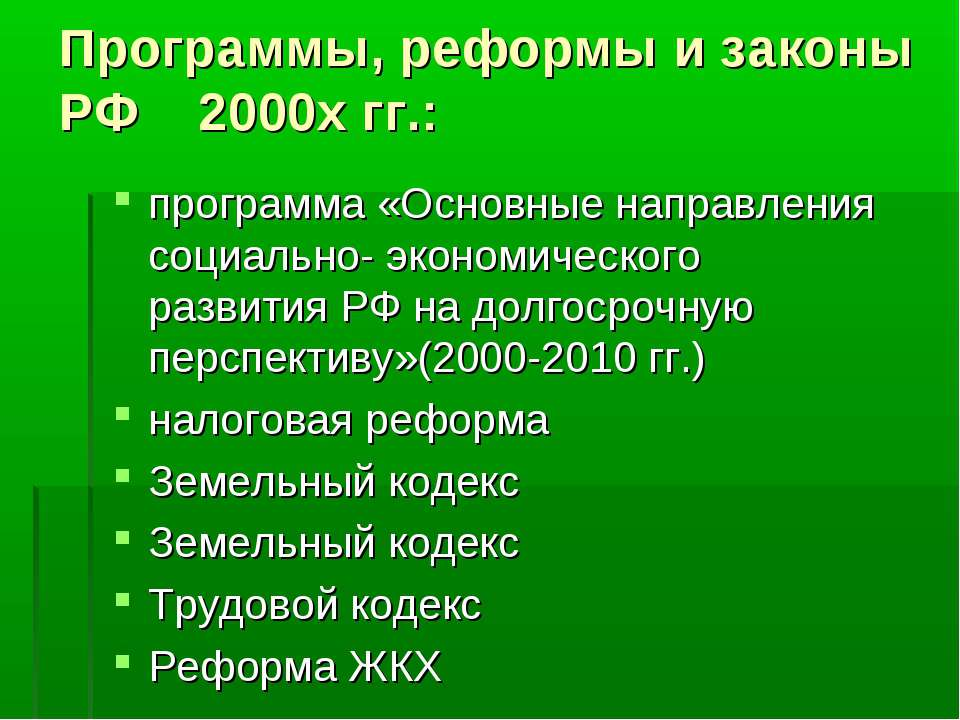 Программы, реформы и законы РФ 2000х гг.: программа «Основные направления соц...