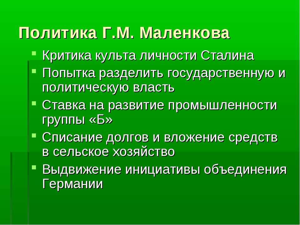 Политика Г.М. Маленкова Критика культа личности Сталина Попытка разделить гос...
