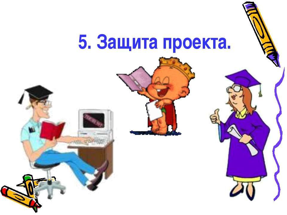 5. Защита проекта.