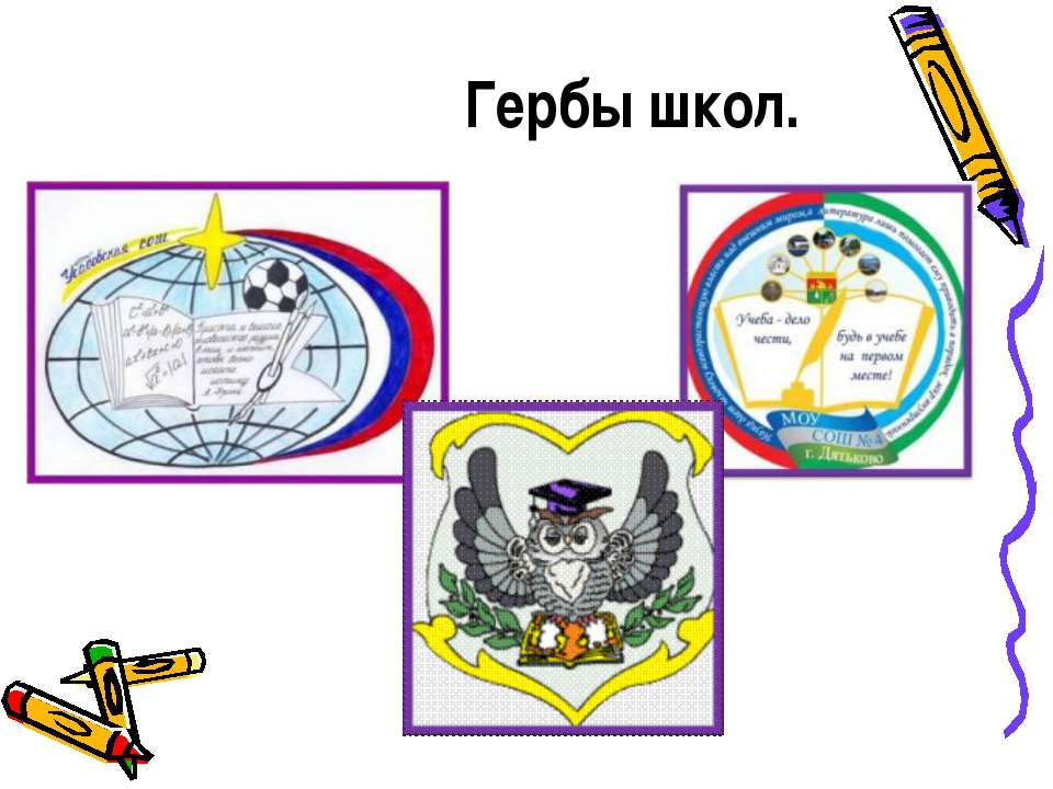 Гербы школ.