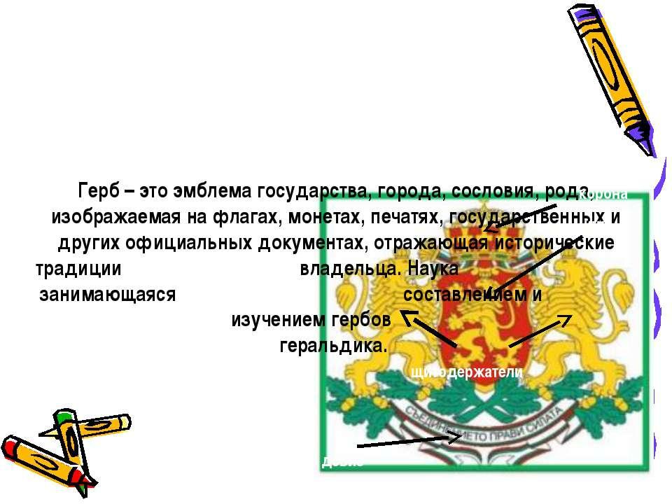 Герб – это эмблема государства, города, сословия, рода, изображаемая на флага...