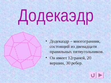 додекаэдр Додекаэдр – многогранник, состоящий из двенадцати правильных пятиуг...