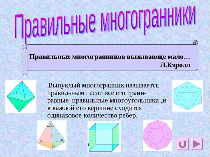 Правильных многогранников вызывающе мало… Л.Кэролл Выпуклый многогранник назы...