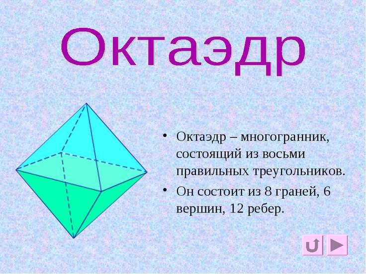 октаэдр Октаэдр – многогранник, состоящий из восьми правильных треугольников....