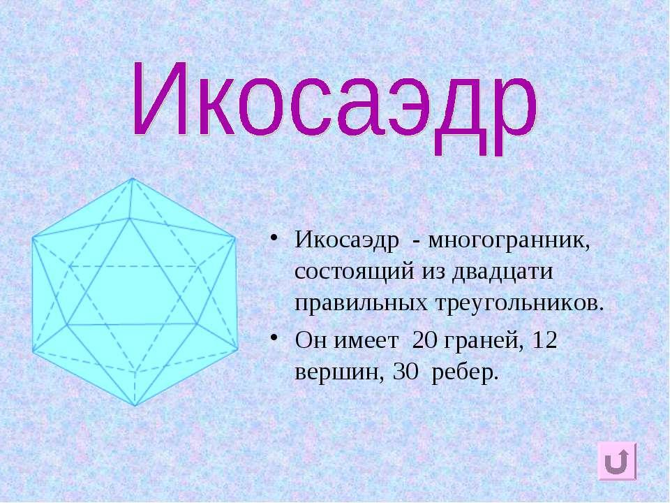 икосаэдр Икосаэдр - многогранник, состоящий из двадцати правильных треугольни...
