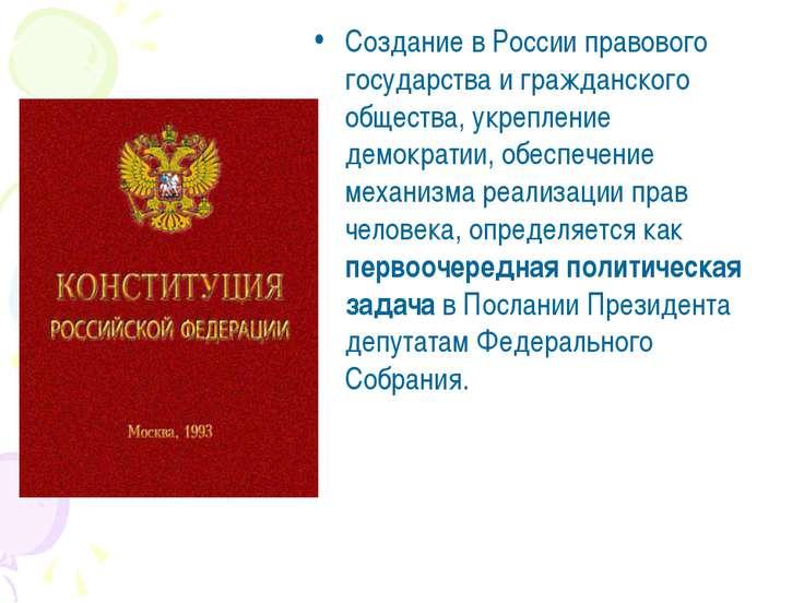 Создание в России правового государства и гражданского общества, укрепление д...