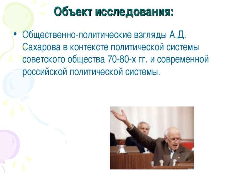 Объект исследования: Общественно-политические взгляды А.Д. Сахарова в контекс...