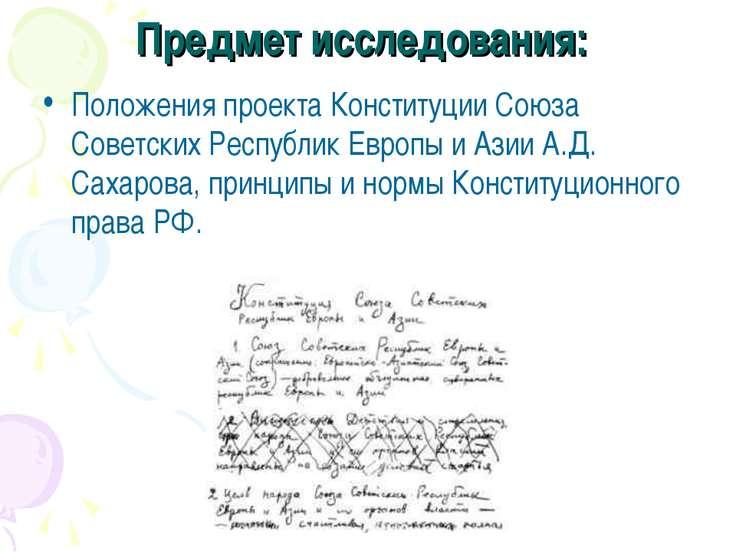 Предмет исследования: Положения проекта Конституции Союза Советских Республик...