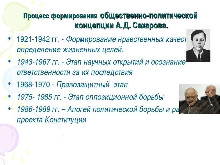 Процесс формирования общественно-политической концепции А.Д. Сахарова. 1921-1...