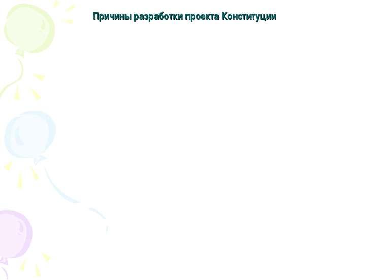 Причины разработки проекта Конституции