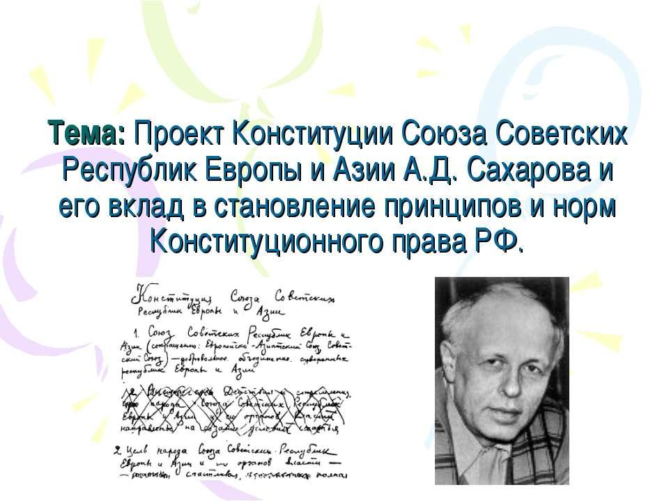 Тема: Проект Конституции Союза Советских Республик Европы и Азии А.Д. Сахаров...