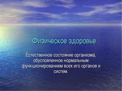 Физическое здоровье Естественное состояние организма, обусловленное нормальны...