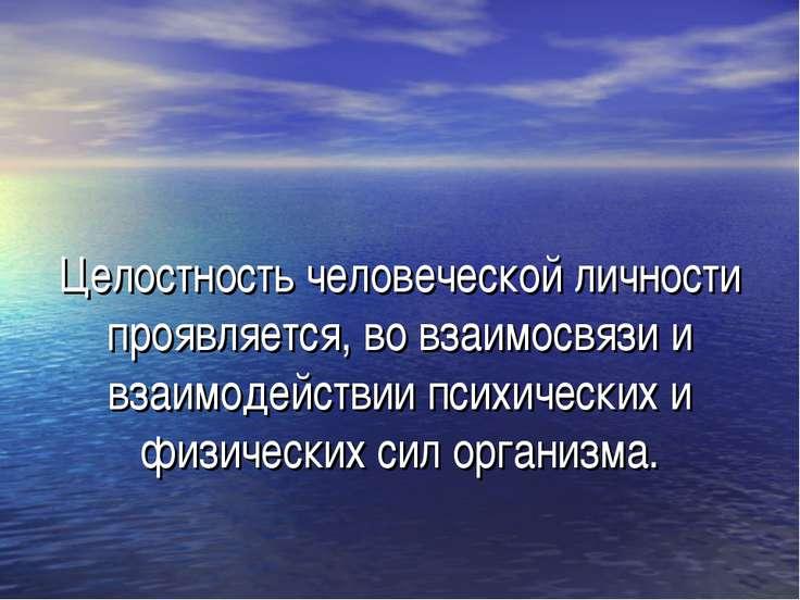 Целостность человеческой личности проявляется, во взаимосвязи и взаимодействи...