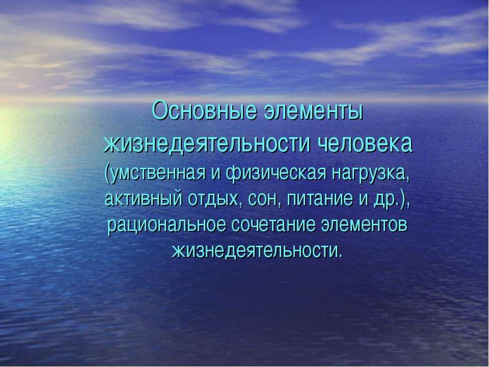 Основные элементы жизнедеятельности человека (умственная и физическая нагрузк...