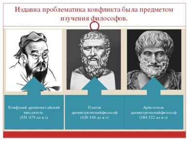 Издавна проблематика конфликта была предметом изучения философов. Конфуций др...