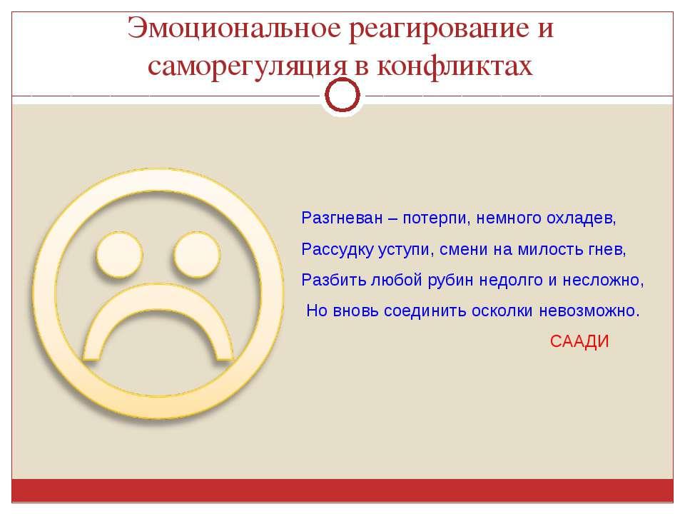 Эмоциональное реагирование и саморегуляция в конфликтах Разгневан – потерпи, ...