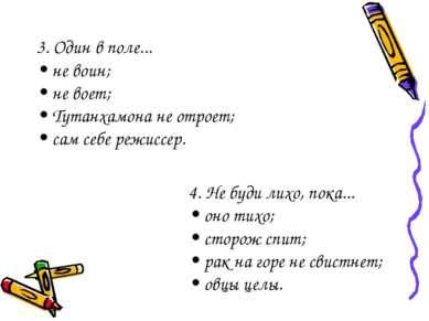 3. Один в поле... • не воин; • не воет; • Тутанхамона не отроет; • сам себе р...