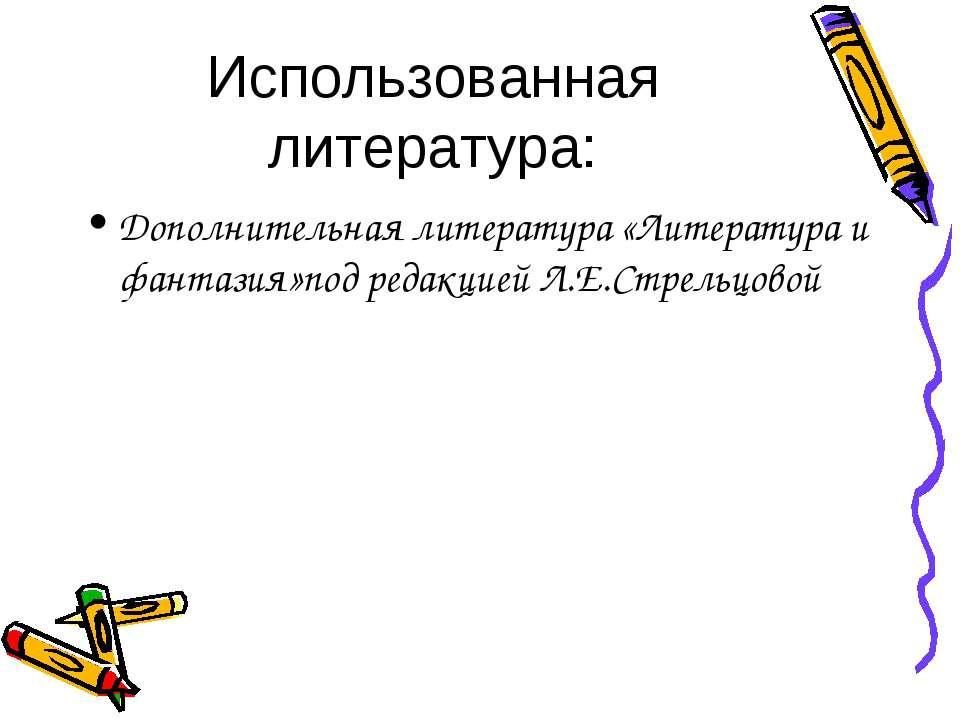 Использованная литература: Дополнительная литература «Литература и фантазия»п...