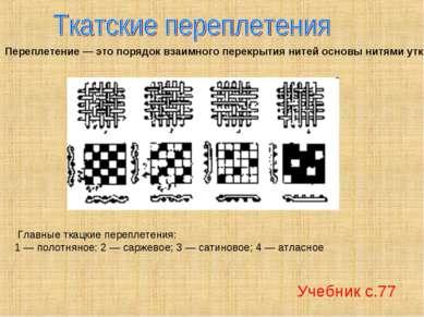 Переплетение — это порядок взаимного перекрытия нитей основы нитями утка Глав...