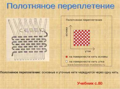 Полотняное переплетение: основные и уточные нити чередуются через одну нить. ...