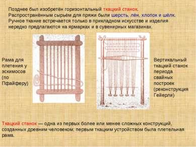 Ткацкий станок — одна из первых более или менее сложных конструкций, созданны...