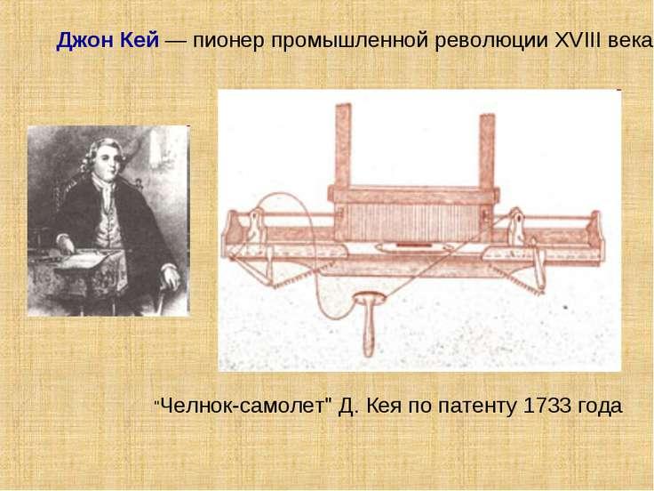 """Джон Кей — пионер промышленной революции XVIII века """"Челнок-самолет"""" Д. Кея п..."""