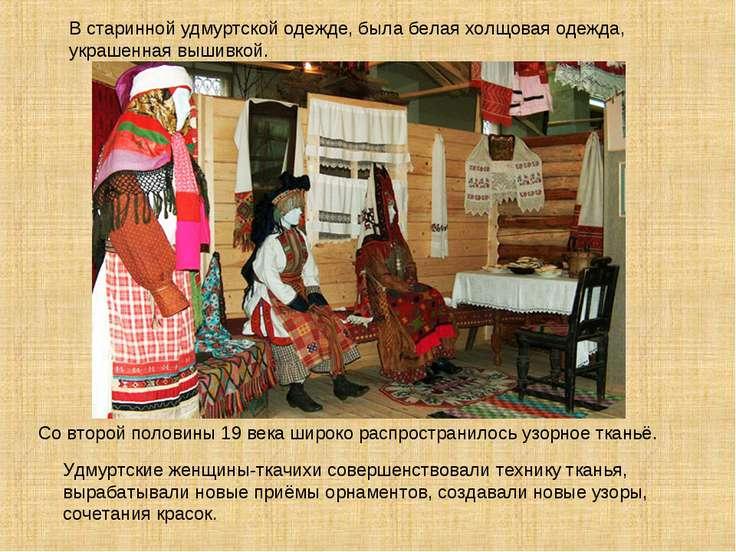 В старинной удмуртской одежде, была белая холщовая одежда, украшенная вышивко...